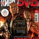 Bruce Willis - Total DVD Magazine Cover [Russia] (February 2013)