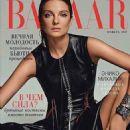Harper's Bazaar Ukraine November 2017 - 454 x 613