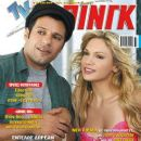 Lina Sakka, Yorgos Seitaridis, Gorgones - TV Zaninik Magazine Cover [Greece] (14 September 2007)