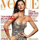 Vogue Japan February 2018 - 454 x 589