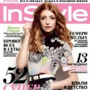 Nicola Roberts InStyle Russia May 2012 - 454 x 586