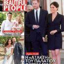 Prince Harry Windsor and Meghan Markle - 454 x 568