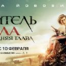Resident Evil: The Final Chapter (2016) - 454 x 209