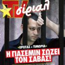 Murat Yildirim - TV Sirial Magazine Cover [Greece] (18 February 2012)