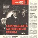 Semnadtsat mgnoveniy vesny - Darya_Biografia Magazine Pictorial [Russia] (July 2014) - 454 x 656