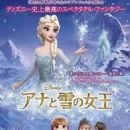 Frozen - 454 x 642