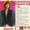 Oleg Tabakov and Marina Zudina - TV Park Magazine Pictorial [Russia] (19 January 1998) - 454 x 601