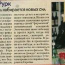 Mickey Rourke - Otdohni Magazine Pictorial [Russia] (12 March 1998) - 454 x 252