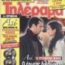 Murat Yildirim, Tuba Büyüküstün - Tilerama Magazine Cover [Greece] (27 October 2012)