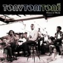 Tony! Toni! Toné! Album - House Of Music