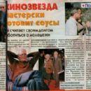 Paul Newman - Otdohni Magazine Pictorial [Russia] (3 June 1998) - 454 x 307