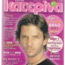 Facundo Arana, Yago, Pure Passion - Katerina Magazine Cover [Greece] (19 March 2002)
