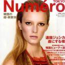 Sigrid Agren Numero Tokyo April 2011