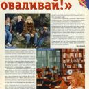 Mia Farrow and Woody Allen - TV Park Magazine Pictorial [Russia] (19 January 1998)