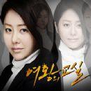 Sunny (singer) - 여왕의 교실 OST `두 번째 서랍`
