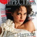 Natalie Portman - A Russian Magazine Jan 2008