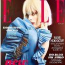 Coco Rocha - Elle Magazine Cover [Russia] (March 2017)