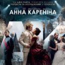 Anna Karenina (2012) | Ukrainian Poster - 394 x 563