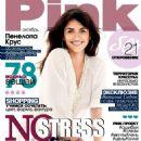 Penélope Cruz - pink Magazine Cover [Ukraine] (October 2014)