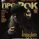 Thomas Gabriel Fischer - Pro-Rock Magazine Cover [Bulgaria] (May 2014)