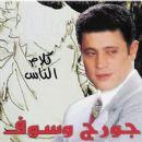 George Wassouf - Kalam el-Nas