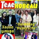Nurgül Yeþilçay, Serhat Tutumluer, Sedef Avci, Kivanç Tatlitug, Bennu Yildirimlar, Gökçe Bahadir, Fahriye Evcen, Halil Ergün, Murat Han - Telenovelas Magazine Cover [Bulgaria] (August 2010)
