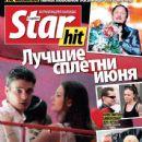 Elizaveta Boyarskaya, Maksim Matveev - Star Hits Magazine Cover [Russia] (21 June 2010)