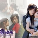 Posters and wallpapers from 2005 drama Devil Beside You - 454 x 340