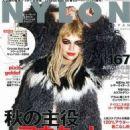 Pixie Geldof Nylon Japan November 2009 - 454 x 563