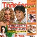 Panos Mihalopoulos, Smaragda Karydi - Tileorasi Magazine Cover [Greece] (15 August 2014)