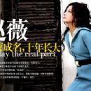 Zhao Wei Cosmopolitan Magazine Pictorial 1 September 2007