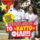 Beren Saat, Kivanç Tatlitug - TV Sirial Magazine Cover [Greece] (22 October 2011)