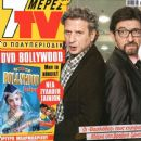 Gerasimos Skiadaressis, Kostas Koklas, Oi Vasiliades - 7 Days TV Magazine Cover [Greece] (11 February 2012)
