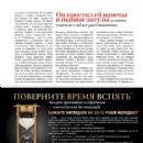 Natalya Andreychenko - Viva! Biography Magazine Pictorial [Ukraine] (November 2012)