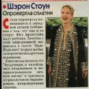 Sharon Stone - Otdohni Magazine Pictorial [Russia] (25 November 1998) - 377 x 386