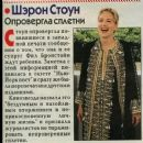 Sharon Stone - Otdohni Magazine Pictorial [Russia] (25 November 1998)