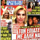 Eleni Menegaki - 454 x 609