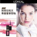 L'Oréal Paris Make Up Designer 2016