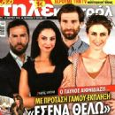 Xoris Esena - Tilecontrol Magazine Cover [Greece] (19 March 2016)