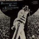 Freddie Mercury - Sputnik Kinozritelya Magazine Pictorial [Soviet Union] (September 1988)