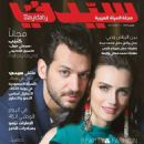 Murat Yildirim, Iman Albani - Sayidaty Magazine Cover [United Arab Emirates] (2 December 2017)