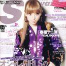 Ayumi Hamasaki - Scawaii Magazine May 2009 - 454 x 619