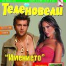 Christian Meier, Natalia Streignard - Telenovelas Magazine Cover [Bulgaria] (June 2006)