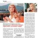 Natalya Kustinskaya - Viva! Biography Magazine Pictorial [Ukraine] (January 2013) - 454 x 562