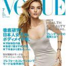Rosie Huntington Whiteley Vogue Japan Magazine Cover July 2015