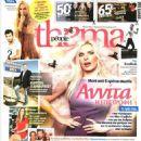 Annita Pania - 454 x 566