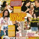 Holly Marie Combs - Vse Zvezdy Magazine Pictorial [Russia] (5 March 2004)