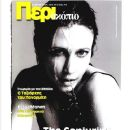 Vera Farmiga, The Conjuring - Periskopio Magazine Cover [Cyprus] (25 August 2013)