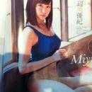 Miyuki Watanabe - 448 x 600