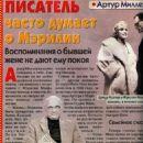 Arthur Miller and Marilyn Monroe - Otdohni Magazine Pictorial [Russia] (10 June 1998) - 454 x 626